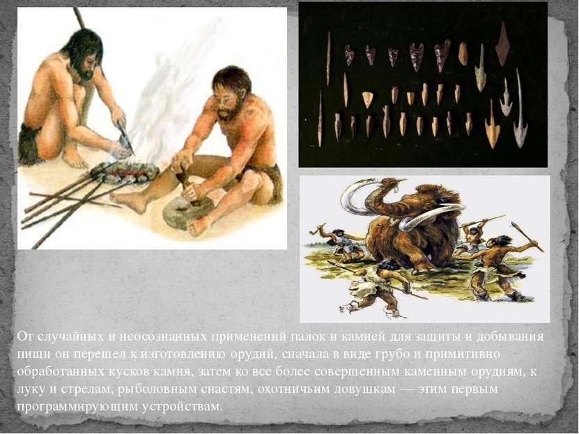 От случайных и неосознанных применений палок и камней для защиты и добывания ...