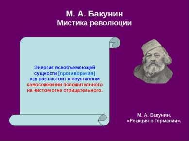 М. А.Бакунин Мистика революции Энергия всеобъемлющей сущности [противоречия]...