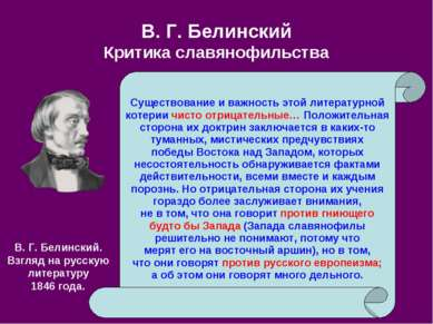 В.Г.Белинский Критика славянофильства Существование и важность этой литерат...