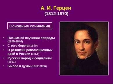А.И.Герцен (1812‑1870) Письма об изучении природы (1845‑1846) С того берега...