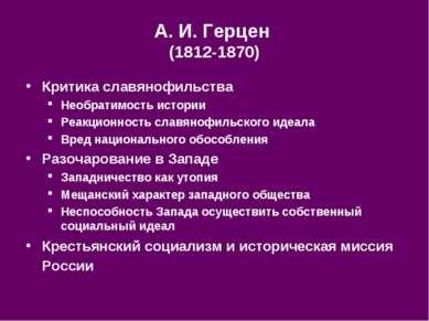 А.И.Герцен (1812‑1870) Критика славянофильства Необратимость истории Реакци...