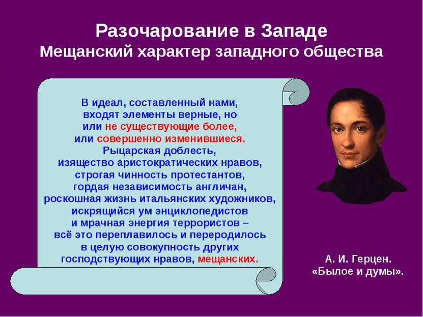 Разочарование в Западе Мещанский характер западного общества В идеал, составл...