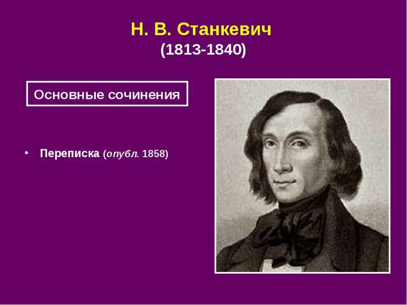 Н. В.Станкевич (1813-1840) Переписка (опубл. 1858) Основные сочинения