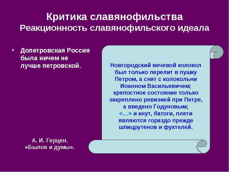Критика славянофильства Реакционность славянофильского идеала Новгородский ве...
