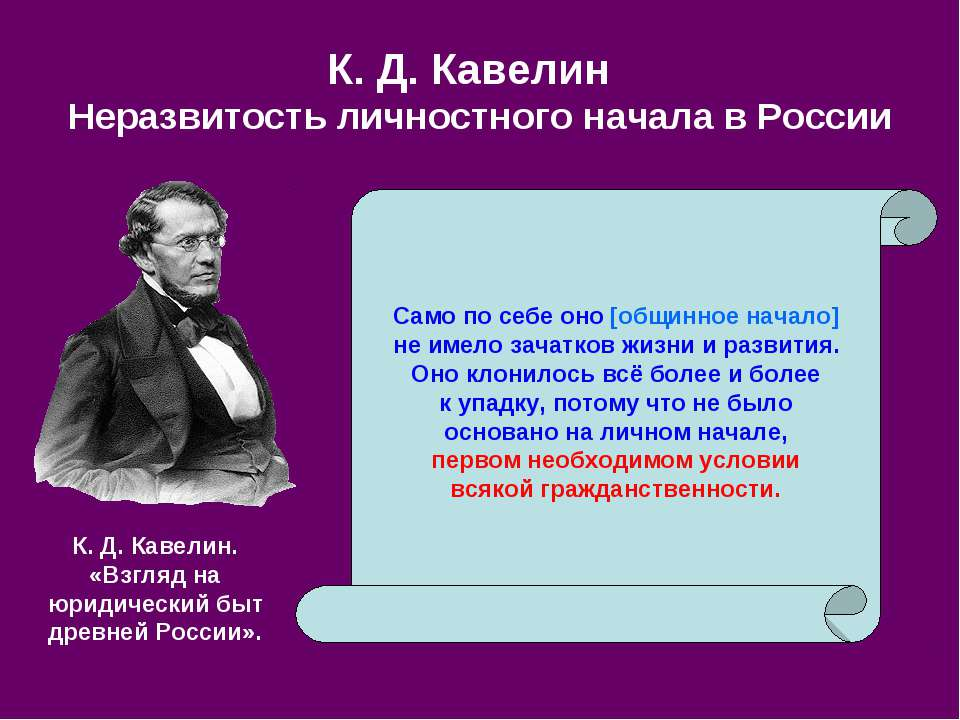 К. Д. Кавелин Неразвитость личностного начала в России Само по себе оно [общи...