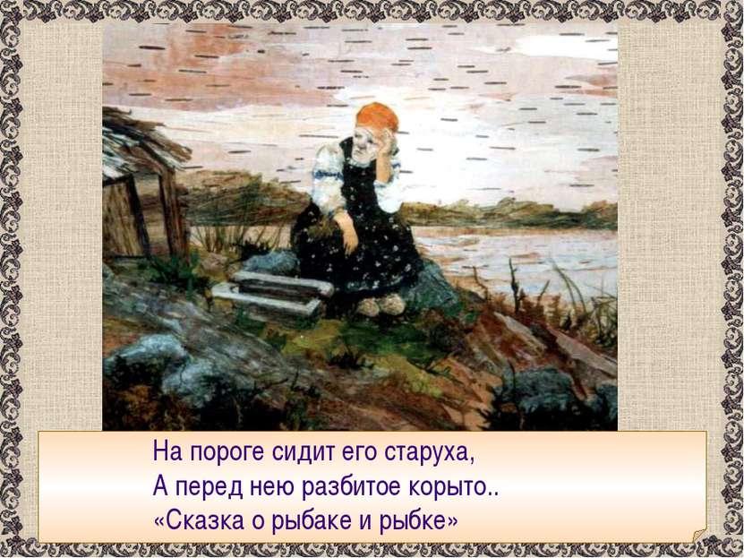 рассказ о рыбаке и золотой рыбке