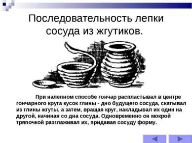 Последовательность лепки сосуда из жгутиков. При налепном способе гончар расп...