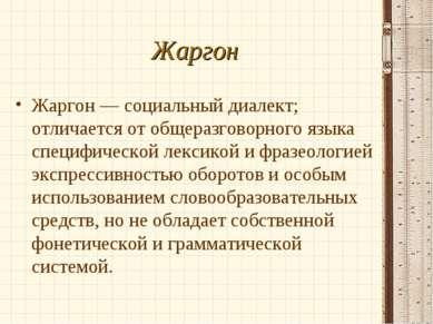 Жаргон Жаргон — социальный диалект; отличается от общеразговорного языка спец...