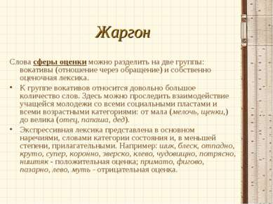 Жаргон Слова сферы оценки можно разделить на две группы: вокативы (отношение ...