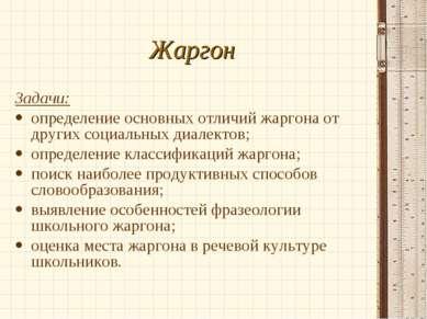 Жаргон Задачи: определение основных отличий жаргона от других социальных диал...