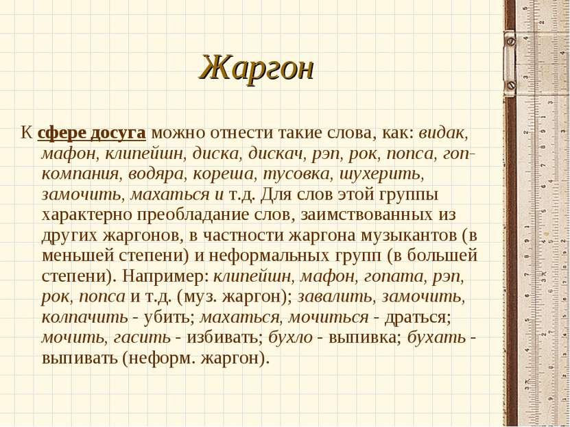 Жаргон К сфере досуга можно отнести такие слова, как: видак, мафон, клипейшн,...
