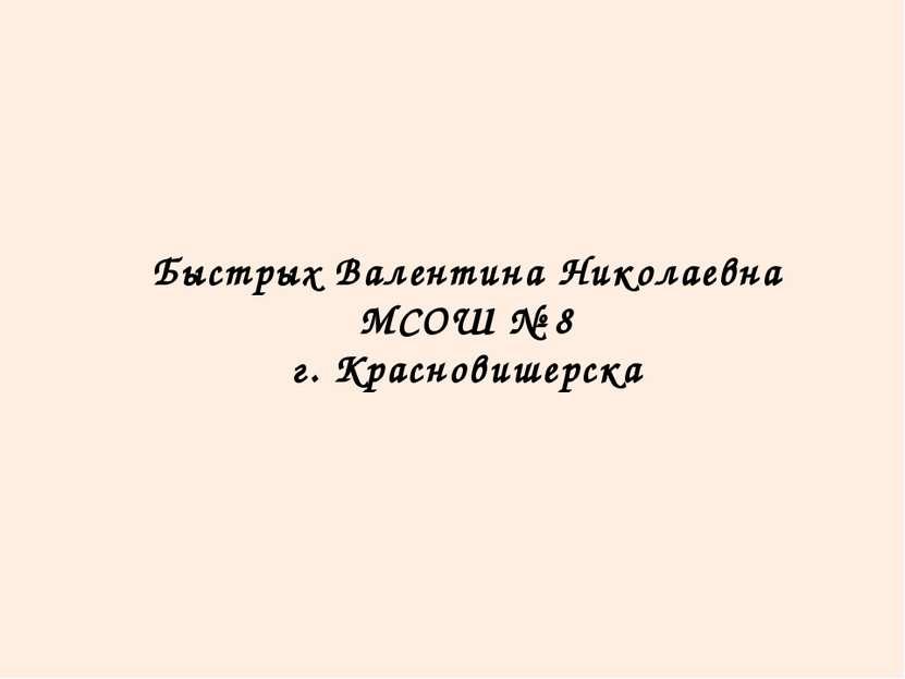 Быстрых Валентина Николаевна МСОШ № 8 г. Красновишерска