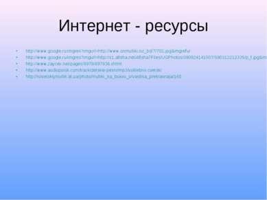 Интернет - ресурсы http://www.google.ru/imgres?imgurl=http://www.onmultiki.ru...