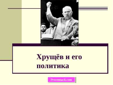 Хрущёв и его политика