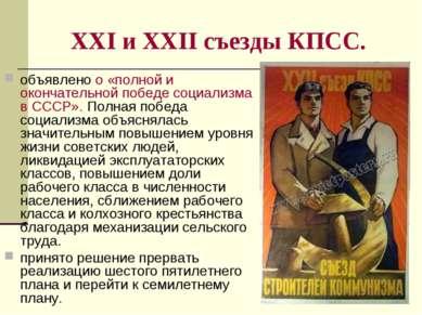 XXI и XXII съезды КПСС. объявлено о «полной и окончательной победе социализма...