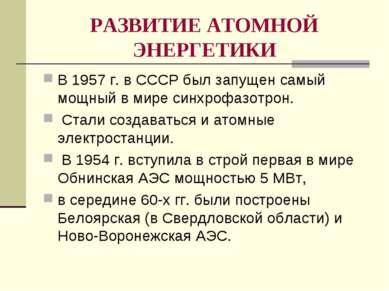 РАЗВИТИЕ АТОМНОЙ ЭНЕРГЕТИКИ В 1957г. в СССР был запущен самый мощный в мире ...