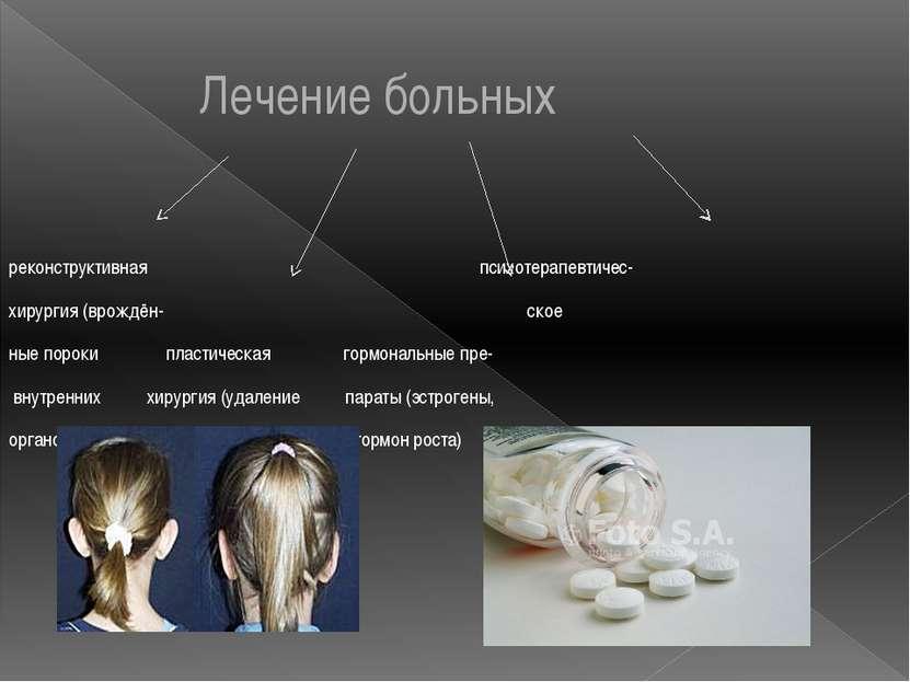 Лечение больных реконструктивная психотерапевтичес- хирургия (врождён- ское н...
