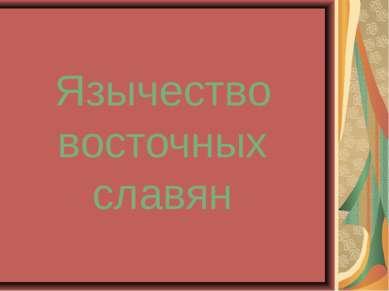 Язычество восточных славян