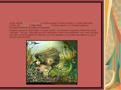 В лесу обитал леший и баба-яга, в глубине каждого озера или реки, по представ...