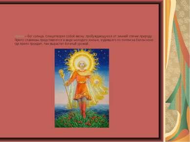 Ярило – бог солнца. Олицетворял собой весну, пробуждающуюся от зимней спячки ...