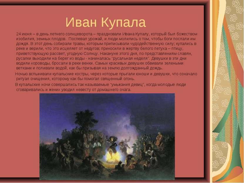 Иван Купала 24 июня – в день летнего солнцеворота – праздновали Ивана Купалу,...
