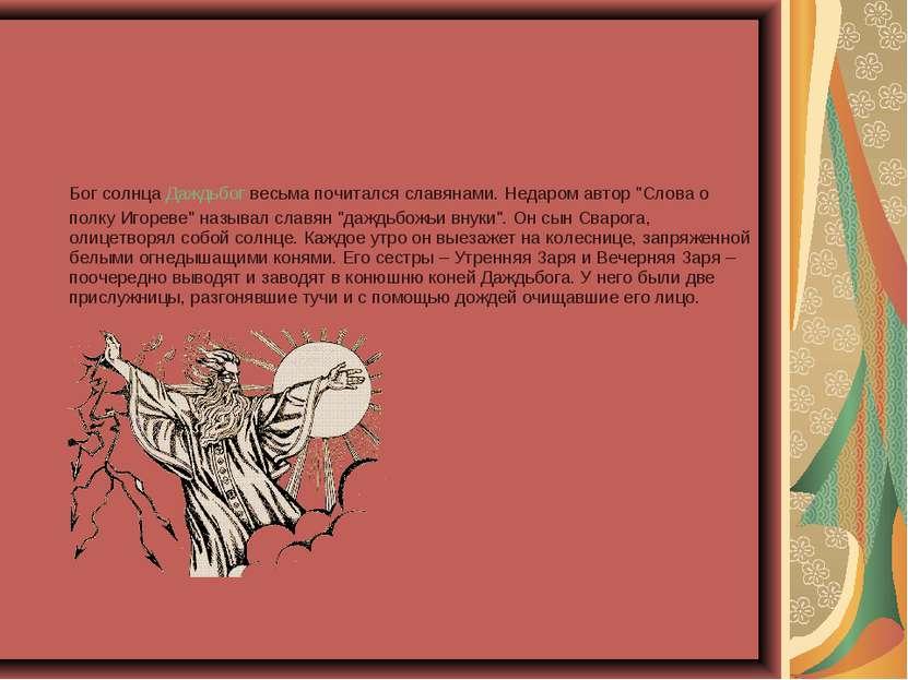 """Бог солнца Даждьбог весьма почитался славянами. Недаром автор """"Слова о полку ..."""
