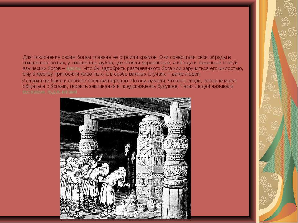 Для поклонения своим богам славяне не строили храмов. Они совершали свои обря...
