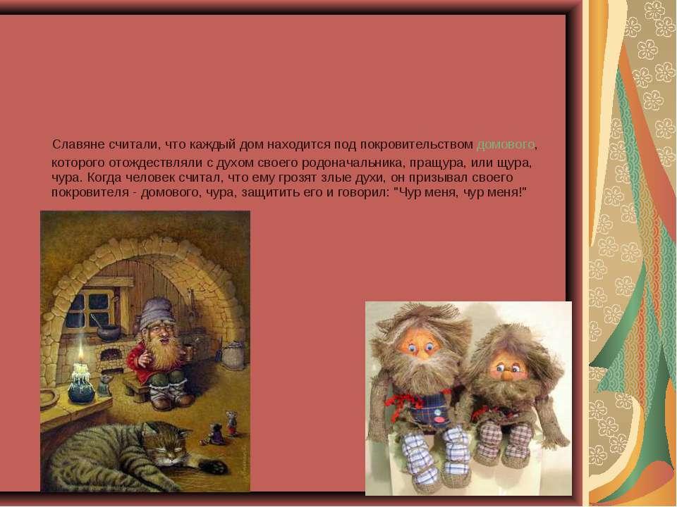 Славяне считали, что каждый дом находится под покровительством домового, кото...