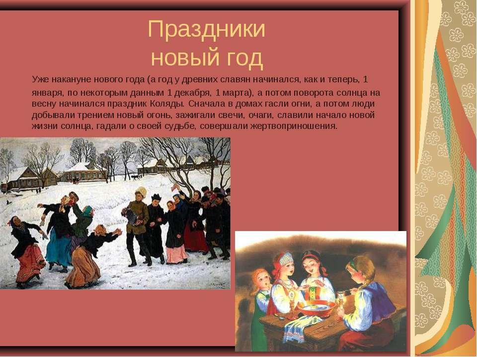 Праздники новый год Уже накануне нового года (а год у древних славян начиналс...