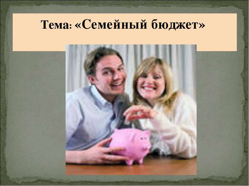Тема: «Семейный бюджет»