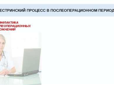 СЕСТРИНСКИЙ ПРОЦЕСС В ПОСЛЕОПЕРАЦИОННОМ ПЕРИОДЕ ПРОФИЛАКТИКА ПОСЛЕОПЕРАЦИОННЫ...