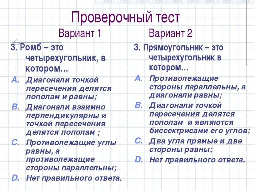 Проверочный тест Вариант 1 Вариант 2 3. Ромб – это четырехугольник, в котором...