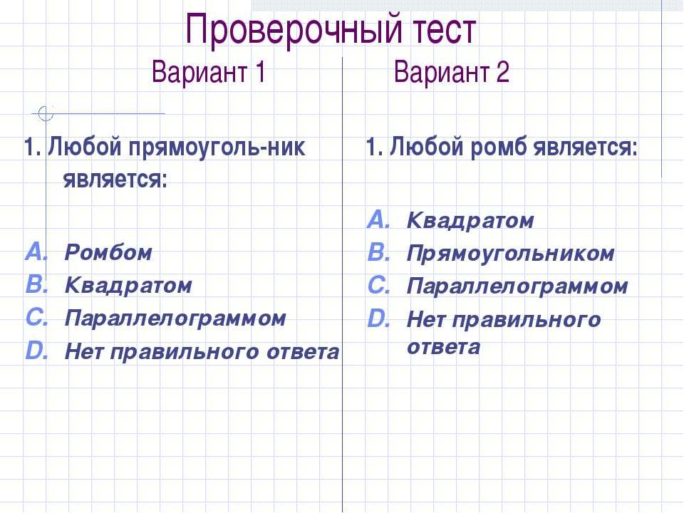 Проверочный тест Вариант 1 Вариант 2 1. Любой прямоуголь-ник является: Ромбом...