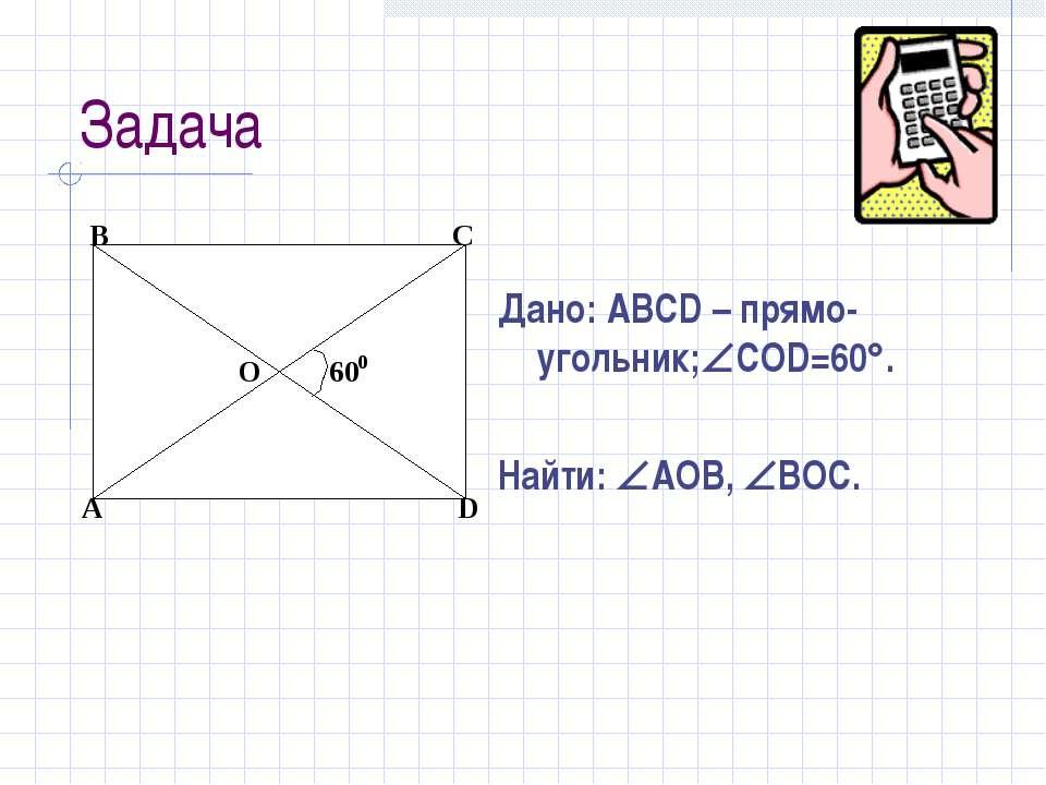 Задача Дано: ABCD – прямо-угольник; CОD=60 . Найти: АOB, BOC.