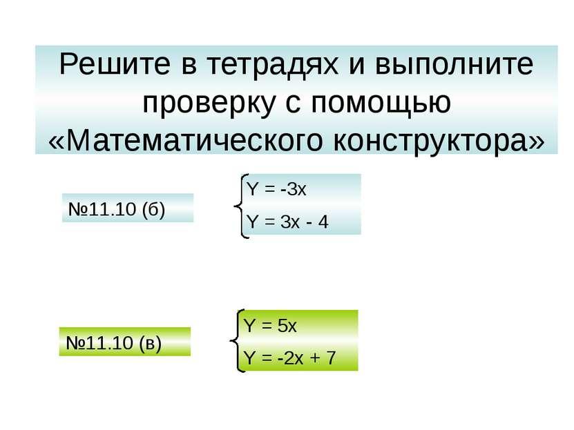 Решите в тетрадях и выполните проверку с помощью «Математического конструктор...