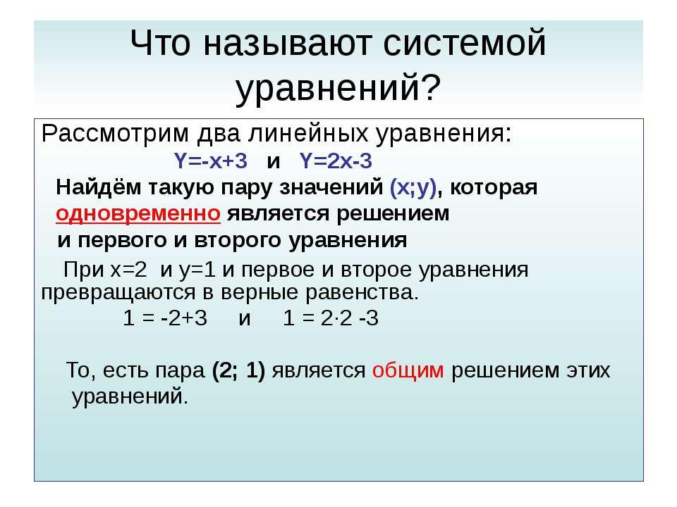 Что называют системой уравнений? Рассмотрим два линейных уравнения: Y=-x+3 и ...