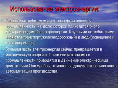 Использование электроэнергии: Главным потребителем электроэнергии является пр...