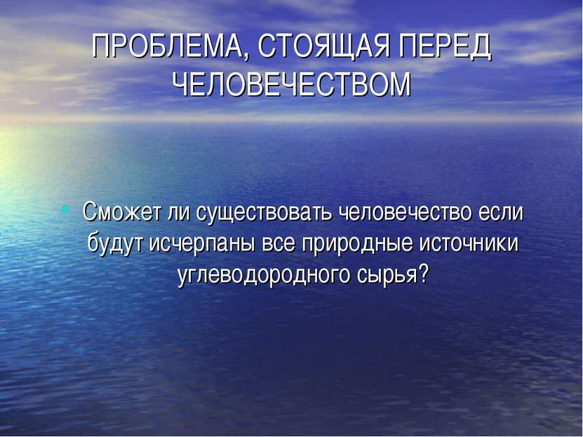 ПРОБЛЕМА, СТОЯЩАЯ ПЕРЕД ЧЕЛОВЕЧЕСТВОМ Сможет ли существовать человечество есл...
