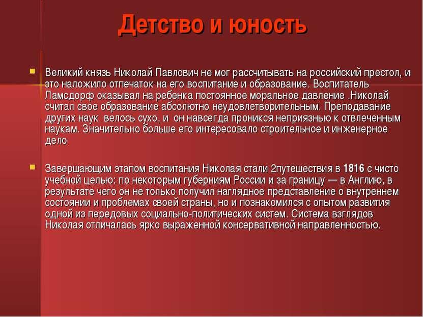 Детство и юность Великий князь Николай Павлович не мог рассчитывать на россий...