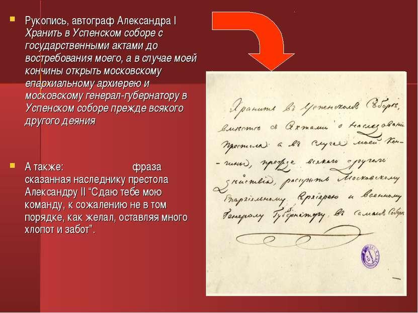 Рукопись, автограф Александра I Хранить в Успенском соборе с государственными...