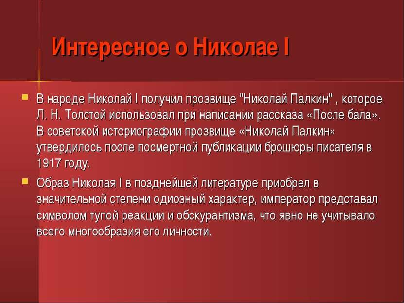 "Интересное о Николае I В народе Николай I получил прозвище ""Николай Палкин"" ,..."