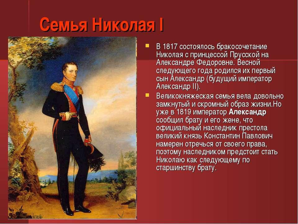 Семья Николая I В 1817 состоялось бракосочетание Николая с принцессой Прусско...