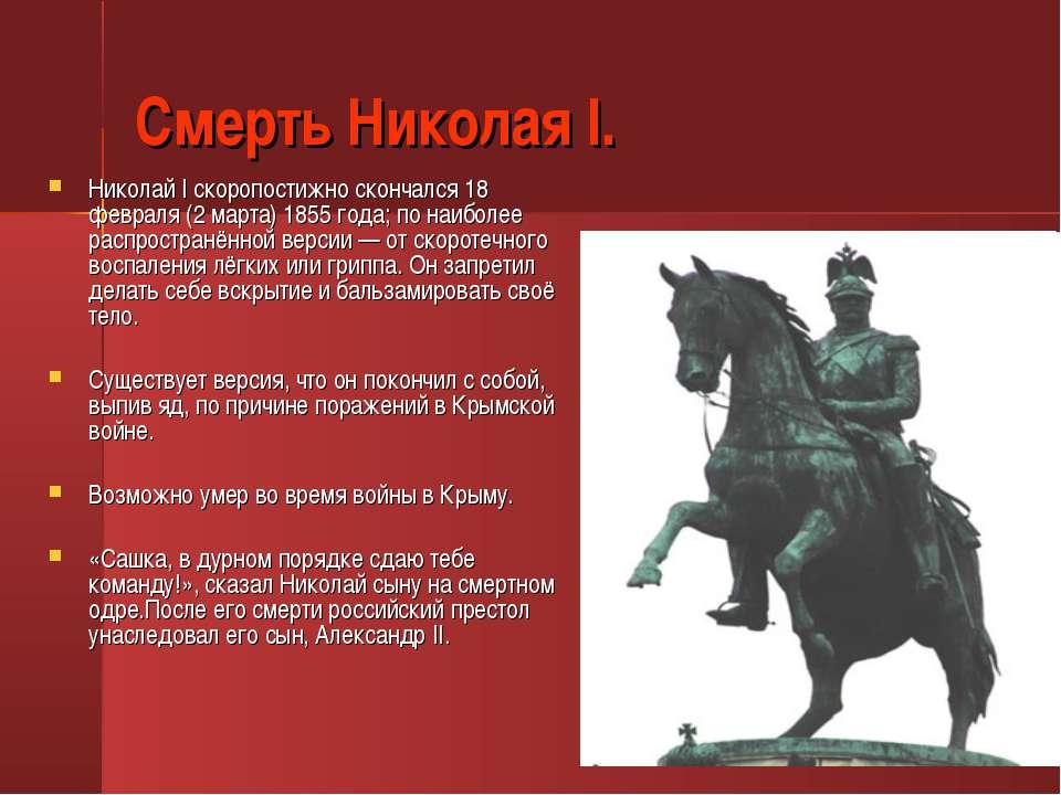 Смерть Николая I. Николай I скоропостижно скончался 18 февраля (2 марта) 1855...