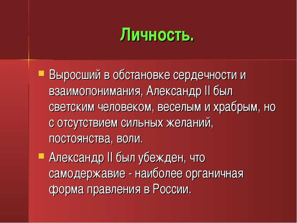 Личность. Выросший в обстановке сердечности и взаимопонимания, Александр II б...