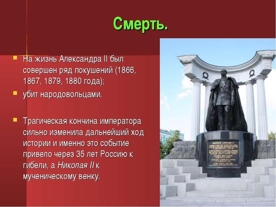Смерть. На жизнь Александра II был совершен ряд покушений (1866, 1867, 1879, ...