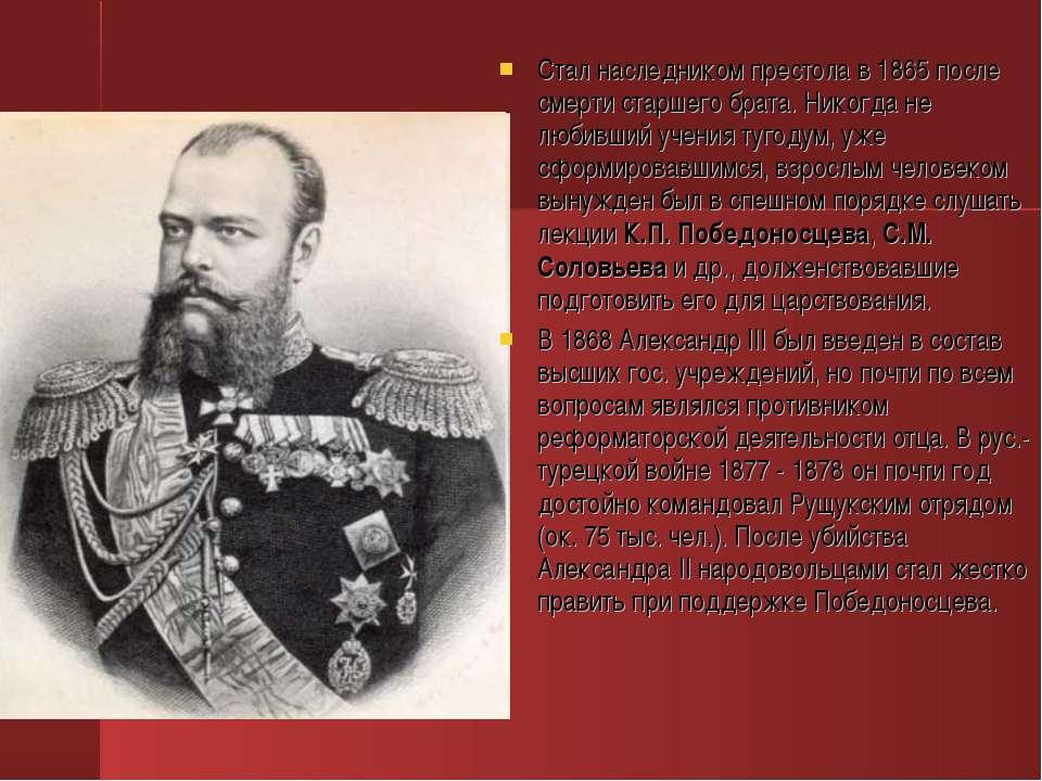 Стал наследником престола в 1865 после смерти старшего брата. Никогда не люби...