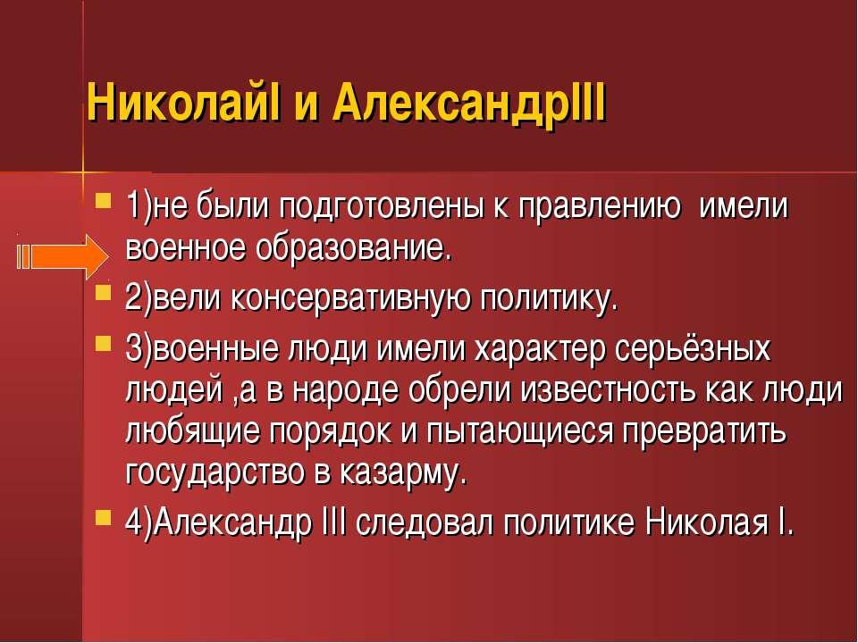 НиколайI и АлександрIII 1)не были подготовлены к правлению имели военное обра...