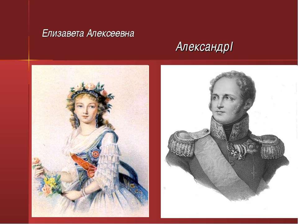 Елизавета Алексеевна АлександрI