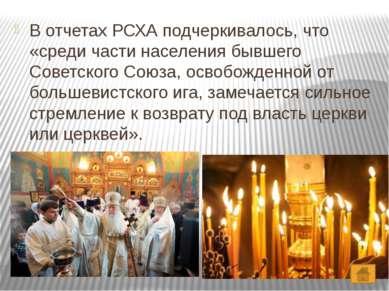 В середине 1943 года на оккупированных территориях действовало 6500 православ...