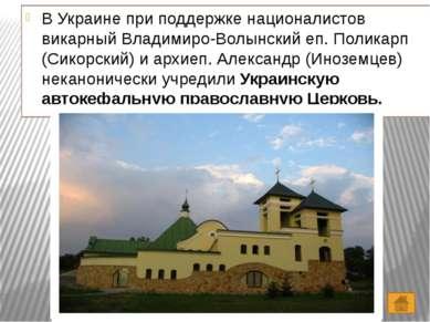 После оккупации летом 1941 года Эстонии Таллинский митр. Александр (Паулус) з...